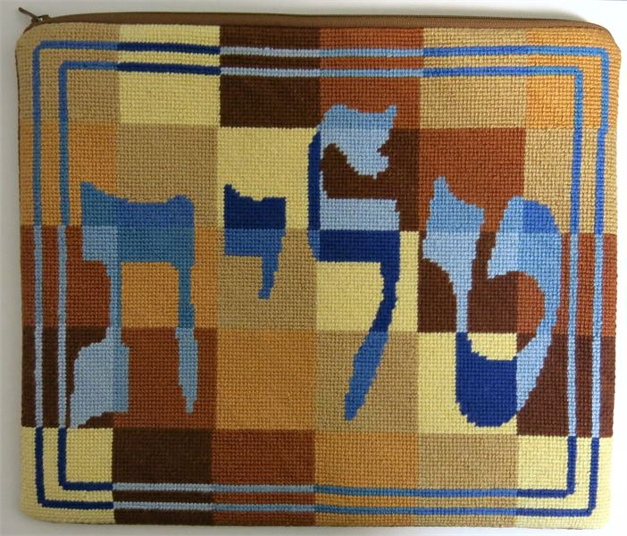 Tallit Concentric Needlepoint Kit Or